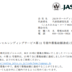 JALCO ホールディングス|(PR開示)ソーシャルレンディングサービス第 11 号案件募集総額達成に関するお知らせ