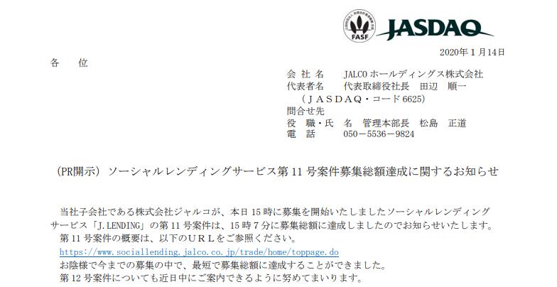 JALCO ホールディングス (PR開示)ソーシャルレンディングサービス第 11 号案件募集総額達成に関するお知らせ