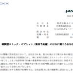 ネクスグループ|報酬型ストック・オプション(新株予約権)の付与に関するお知らせ