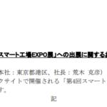 ユビテック|「第4回スマート工場EXPO展」への出展に関するお知らせ