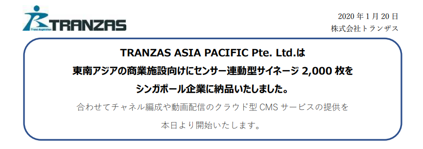 トランザス|TRANZAS ASIA PACIFIC Pte. Ltd.は 東南アジアの商業施設向けにセンサー連動型サイネージ 2,000 枚を シンガポール企業に納品いたしました。 合わせてチャネル編成や動画配信のクラウド型 CMS サービスの提供を 本日より開始いたします。