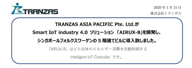 トランザス|TRANZAS ASIA PACIFIC Pte. Ltd.がSmart IoT industry 4.0 ソリューション 「AIRUX-8」を開発し、シンガポールフォルクスワーゲンの 5 階建てビルに導入致しました。「AIRUX-8」はビル全体のエネルギー消費を自動制御するIntelligent IoT Controller です。