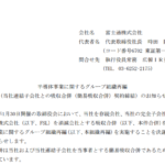 富士通|半導体事業に関するグループ組織再編 (当社連結子会社との吸収合併(簡易吸収合併)契約締結)のお知らせ