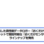サン電子|5つのセンサーを搭載した高性能データロガー「おくだけセンサー ロガー」と スマホ/タブレットで閲覧可能な「おくだけセンサー リンク」の ラインナップを発売