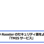 サン電子|信頼性の高いRooster のセキュリティ面をより強固に! 「TMIS サービス」