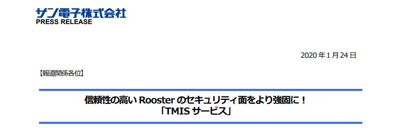 サン電子 信頼性の高いRooster のセキュリティ面をより強固に! 「TMIS サービス」