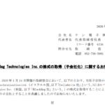 サン電子|BlackBag Technologies Inc.の株式の取得(子会社化)に関するお知らせ