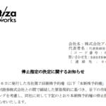 アルチザネットワークス|停止指定の決定に関するお知らせ
