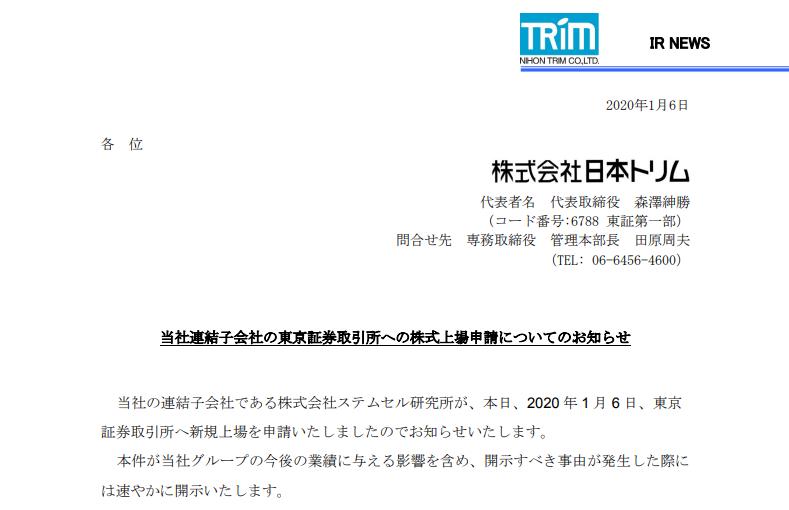 日本トリム|当社連結子会社の東京証券取引所への株式上場申請についてのお知らせ