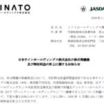ミナトホールディングス|日本サインホールディングス株式会社の株式等譲渡及び特別利益の計上に関するお知らせ