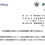 ソフィアホールディングス|当社連結子会社による資金調達に関するお知らせ