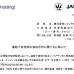 ソフィアホールディングス|連結子会社間の吸収合併に関するお知らせ
