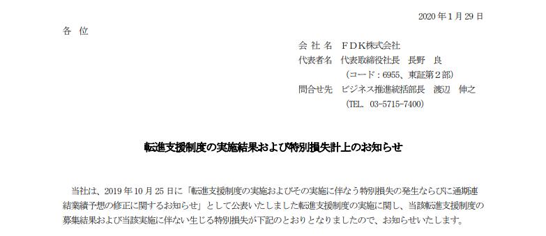 FDK|転進支援制度の実施結果および特別損失計上のお知らせ