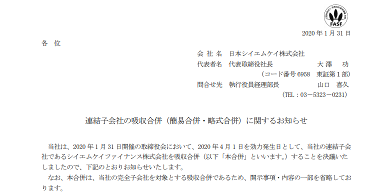 日本シイエムケイ|連結子会社の吸収合併(簡易合併・略式合併)に関するお知らせ