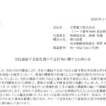 日東電工|当社連結子会社社員の不正行為に関するお知らせ