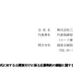 三井 E&S ホールディングス|子会社株式に対する公開買付けに係る応募契約の締結に関するお知らせ