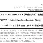 テクノスデータサイエンス・エンジニアリング|TDSE × WASEDA NEO(早稲田大学)連携講座 日本マイクロソフト「Azure Machine Learning Studio」を活用した AI エンジニアを目指す社会人向け AI 講座を開始