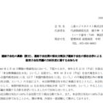 三菱ロジスネクスト|連結子会社の異動(設立)、連結子会社間の吸収分割及び連結子会社の吸収合併による 販売子会社再編の方針決定に関するお知らせ