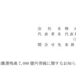 FPG|未償還残高 7,000 億円突破に関するお知らせ