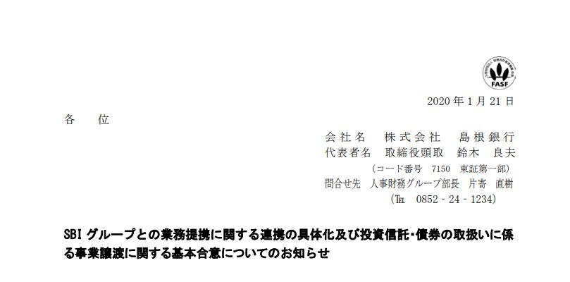 島根銀行|SBI グループとの業務提携に関する連携の具体化及び投資信託・債券の取扱いに係 る事業譲渡に関する基本合意についてのお知らせ