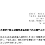 島根銀行|債権の取立不能又は取立遅延のおそれに関するお知らせ