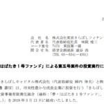 東京きらぼしフィナンシャルグループ|「夢・はばたき 1 号ファンド」による第五号案件の投資実行について