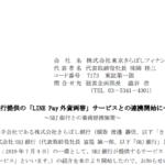 東京きらぼしフィナンシャルグループ|SBJ 銀行提供の「LINE Pay 外貨両替」サービスとの連携開始について