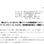 東京きらぼしフィナンシャルグループ|青山オフィスにおける 1 階スペースの有効活用について ~「コワーキングスペース」ならびに「東京観光案内窓口」の開設について~