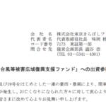 東京きらぼしフィナンシャルグループ|「令和元年台風等被害広域復興支援ファンド」への出資参画について