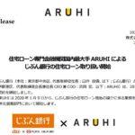 アルヒ|住宅ローン専門金融機関国内最大手ARUHIによる じぶん銀行の住宅ローン取り扱い開始