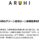 アルヒ|日本初のグリーン住宅ローン担保証券を発行