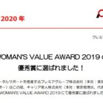 プレミアグループ|WOMAN'S VALUE AWARD 2019 の 優秀賞に選ばれました!