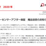 プレミアグループ|カーセンサーアフター保証 商品改定のお知らせ