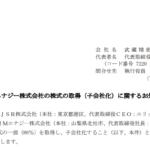 武蔵精密工業|JMエナジー株式会社の株式の取得(子会社化)に関するお知らせ