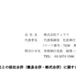 ティラド|完全子会社との吸収合併(簡易合併・略式合併)に関するお知らせ
