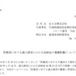 KYB|防衛省に対する過大請求にかかる返納金の業績影響について