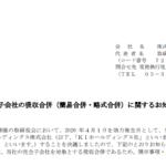 小糸製作所|完全子会社の吸収合併(簡易合併・略式合併)に関するお知らせ