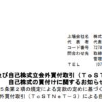エクセディ 自己株式の取得及び自己株式立会外買付取引(ToSTNeT-3)による 自己株式の買付けに関するお知らせ