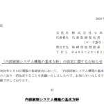 小田原機器|「内部統制システム構築の基本方針」の改定に関するお知らせ
