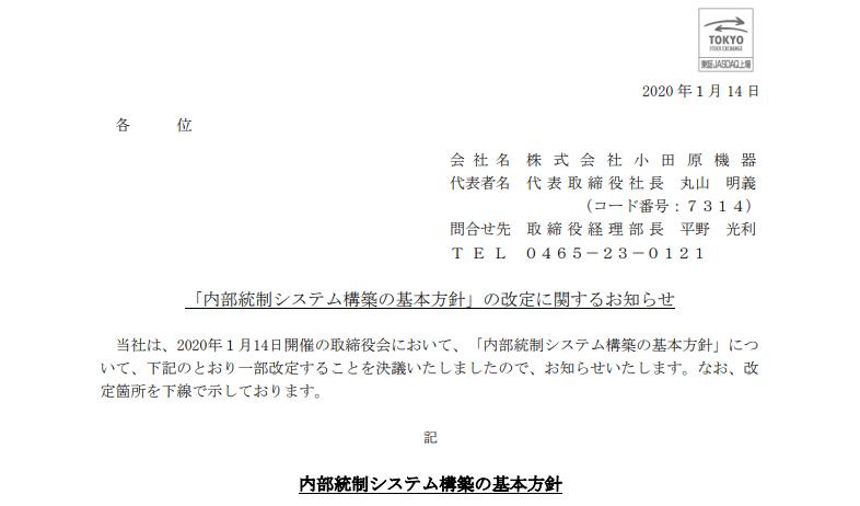 小田原機器 「内部統制システム構築の基本方針」の改定に関するお知らせ