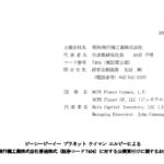 昭和飛行機工業|ビーシーピーイー プラネット ケイマン エルピーによる昭和飛行機工業株式会社普通株式(証券コード 7404)に対する公開買付けに関するお知らせ