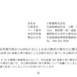 小野建|自己株式立会外買付取引(ToSTNeT-3)による自己株式の買付けに関するお知らせ