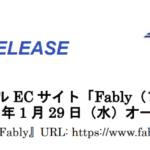 ヤギ|テキスタイル EC サイト「Fably(ファブリー)」 2020 年 1 月 29 日(水)オープン!