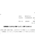 Nuts|医療施設の入会申込の進捗(12 月)に関するお知らせ