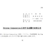 白銅|Oristar Corporation に対する出資のお知らせ