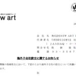 NEW ART HOLDINGS|海外子会社設立に関するお知らせ