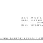 グッドスピード|『グッドスピード車検 名古屋天白店』1月6日オープンに関するお知らせ