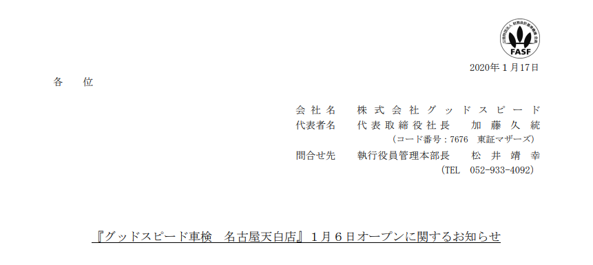 グッドスピード 『グッドスピード車検 名古屋天白店』1月6日オープンに関するお知らせ