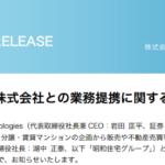 BuySell Technologies|昭和住宅株式会社との業務提携に関するお知らせ