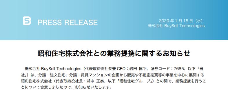 BuySell Technologies 昭和住宅株式会社との業務提携に関するお知らせ